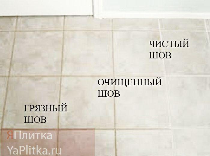 как почистить швы между кафелем в ванной