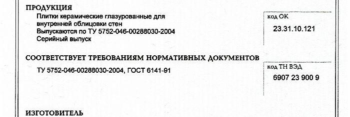 сертификат отделочных материалов