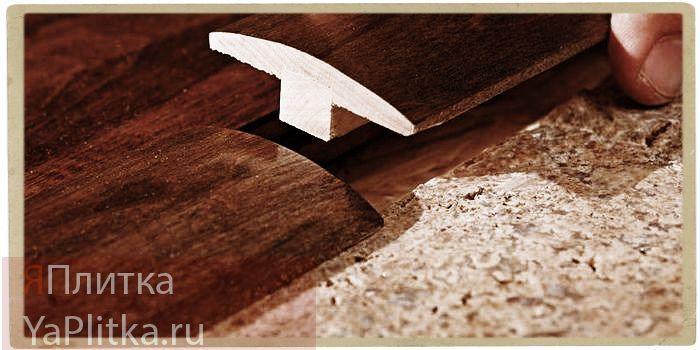 порожек между плиткой и ламинатом