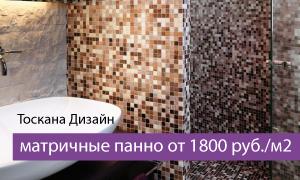стеклянная мозаика для ванных комнат и бассейнов